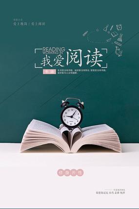 閱讀知識海報