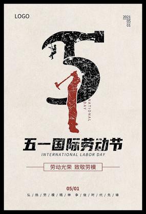 创意简约五一劳动节海报设计