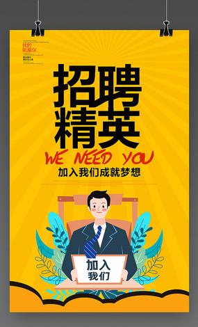 简约招聘海报设计