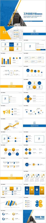 蓝橙色年中工作总结计划年度商务汇报PPT