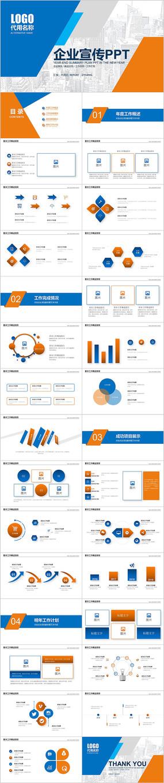 蓝橙色商务极简公司简介企业宣传PPT模板