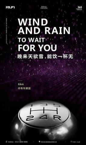 雨天出行注意安全海报