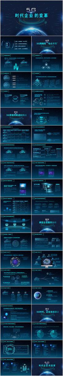 5G时代企业的变革发展PPT