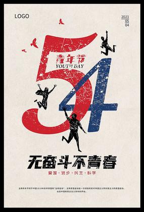 创意复古54青年节海报设计