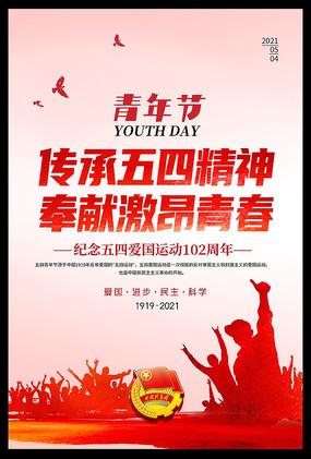 大气54青年节海报设计