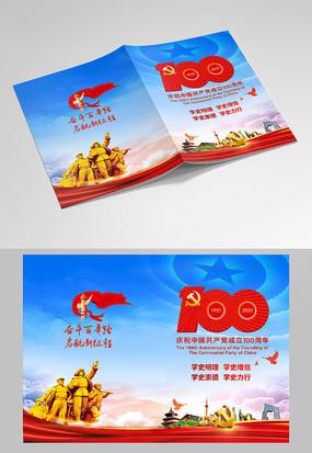 建党100周年庆画册封面