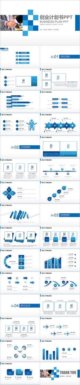 蓝色商务创业计划书项目融资计划书PPT