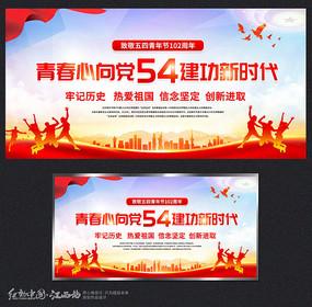 五四运动五四青年节102周年宣传展板设计