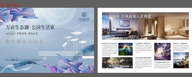 新中式地产单页设计