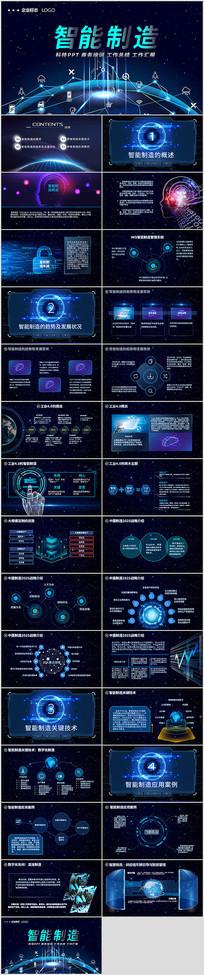 智能制造工业4.0科技互联网PPT模板