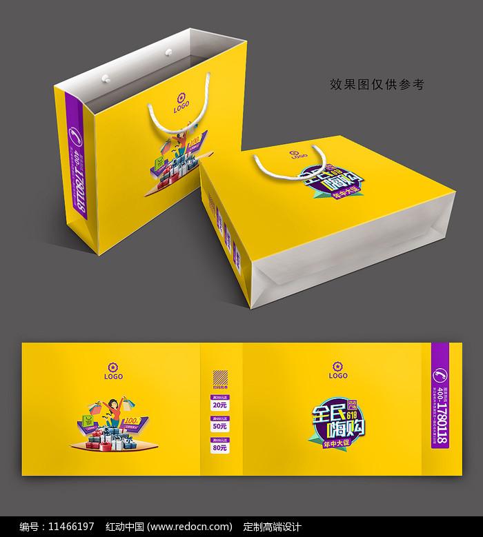 创意促销手提袋PSD图片