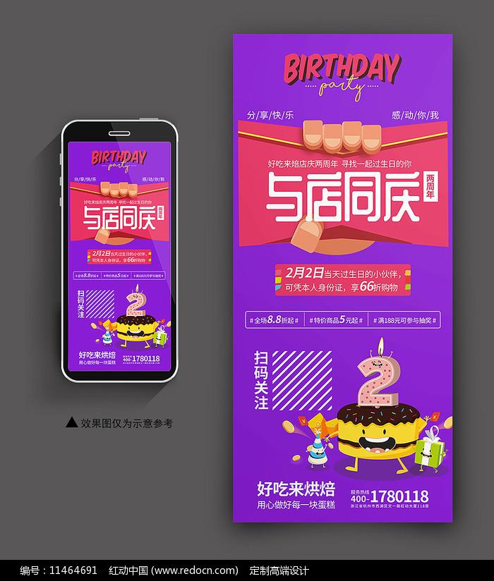 创意蛋糕手机端海报PSD图片