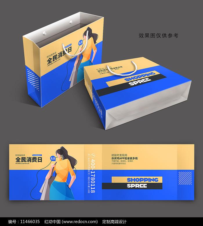 创意购物手提袋PSD图片
