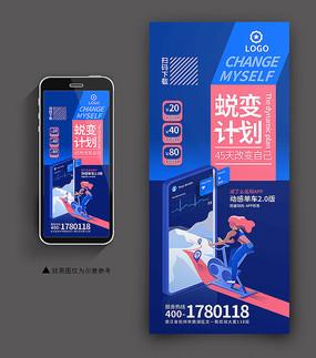 创意减肥手机端海报PSD
