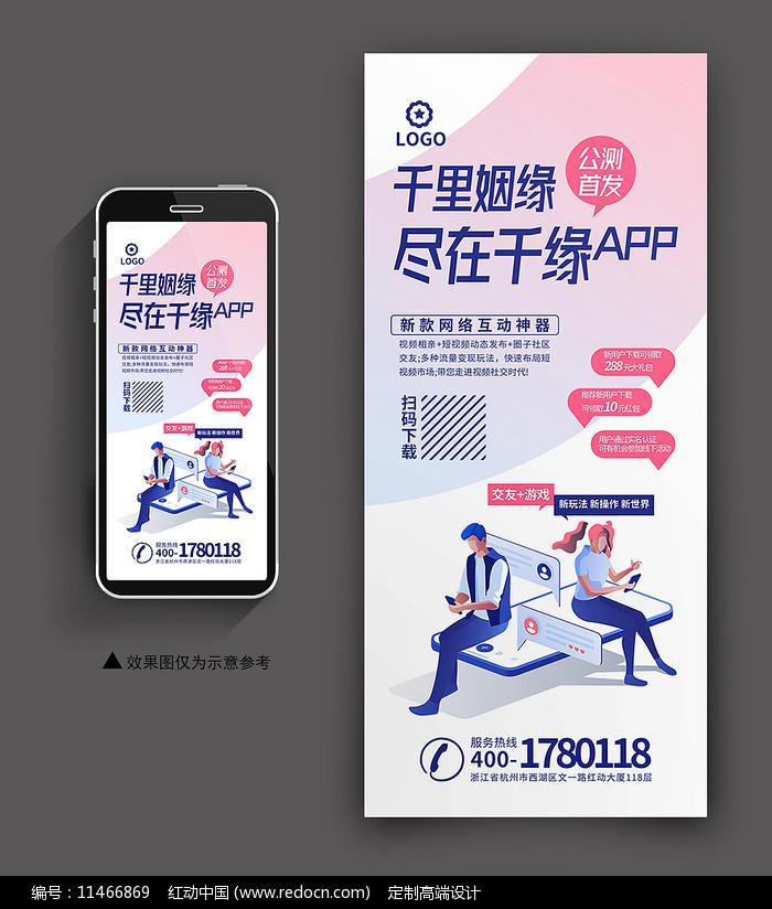 创意交友手机端海报PSD图片