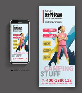创意野外手机端海报PSD
