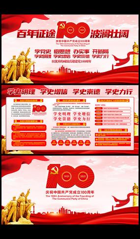 中国共产党党史展板