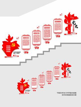 党史学习教育要楼梯文化墙