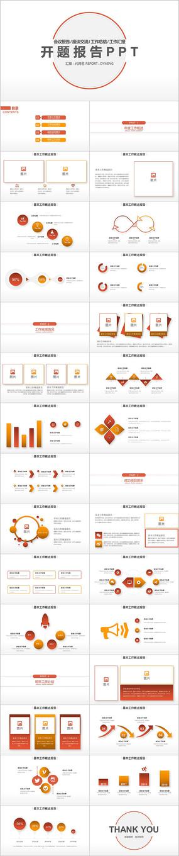 紅橙色開題報告畢業設計畢業論文答辯PPT