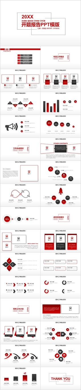 紅色畢業設計畢業論文答辯開題報告PPT