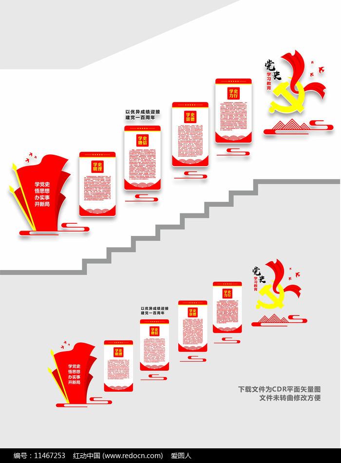 红色党建楼梯文化墙图片