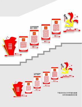 红色党建楼梯文化墙