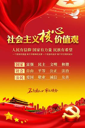 红色大气社会主义核心价值观党建海报挂画