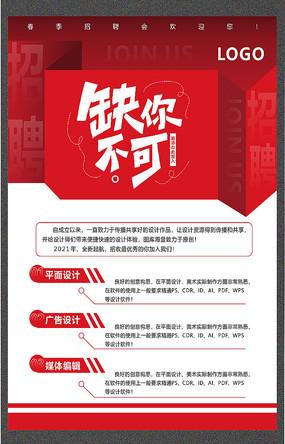 红色简约大气企业招聘海报