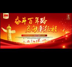 建党100周年建党节晚会背景板