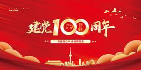 建党100周年宣传展板设计