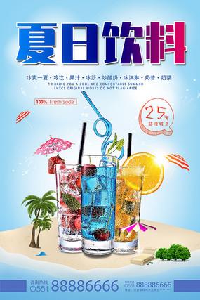 夏日饮料海报