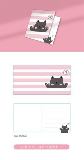 原创可爱猫猫粉色心愿卡折叠卡贺卡AI