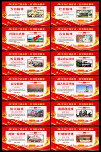 传承红色基因弘扬革命精神中国精神展板