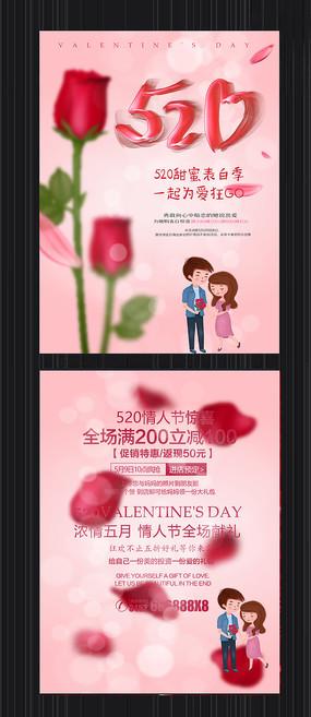 创意520情人节促销宣传单