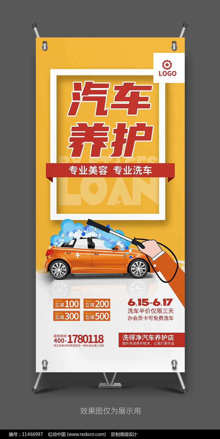 创意汽车养护X展架PSD图片