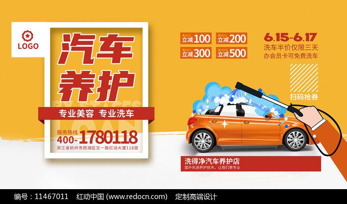 创意汽车养护背景板PSD图片