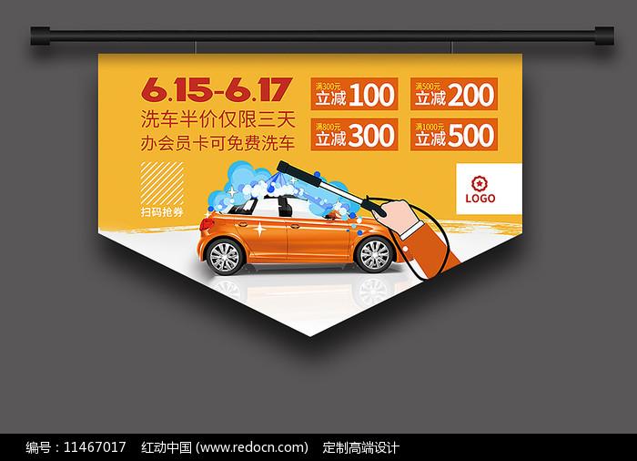 创意汽车养护吊旗PSD图片