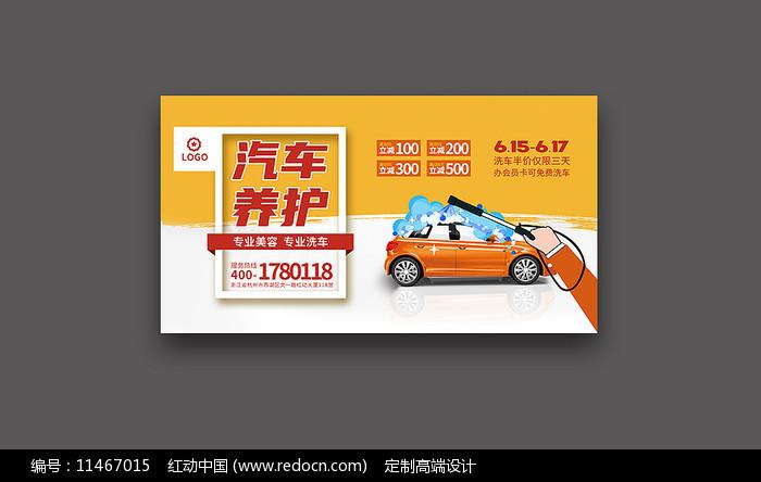 创意汽车养护地贴PSD图片