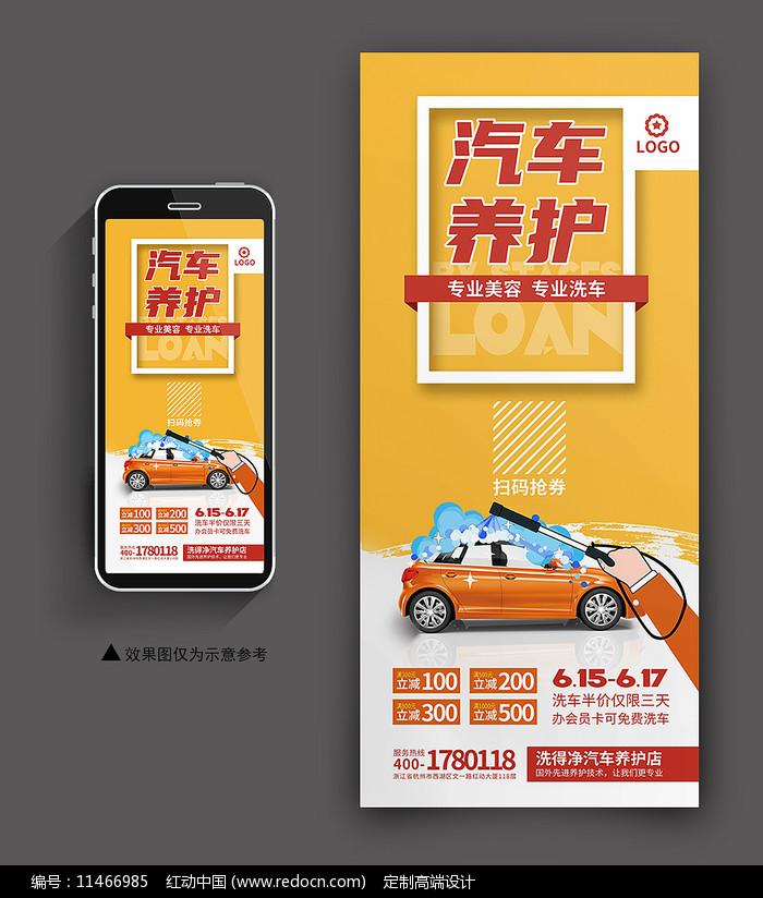 创意汽车养护手机端海报PSD图片
