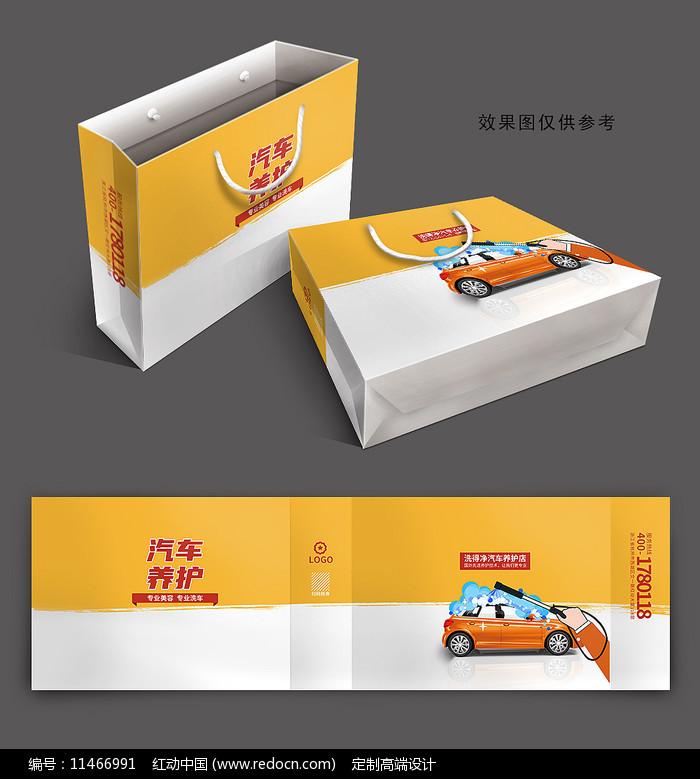 创意汽车养护手提袋PSD图片