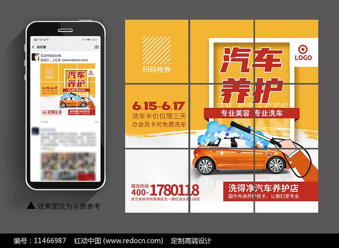 创意汽车养护微信朋友圈9宫格PSD图片