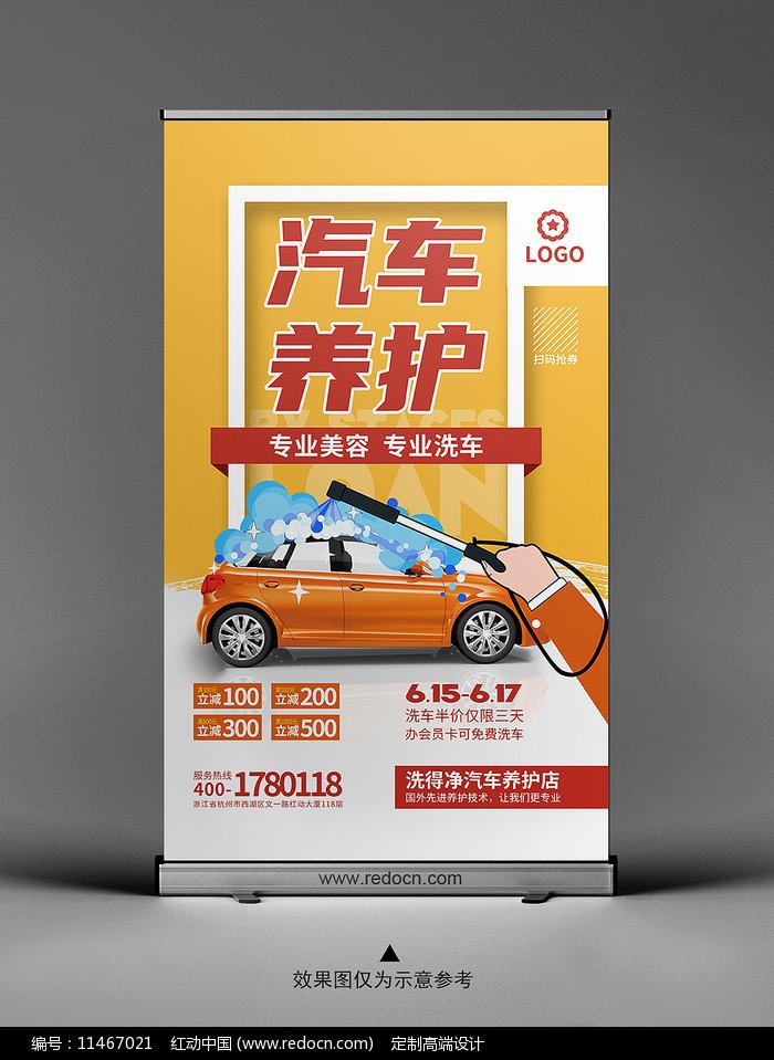 创意汽车养护易拉宝PSD图片