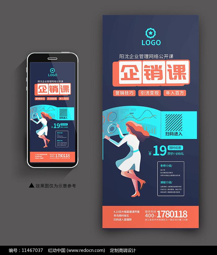 创意企销课手机端海报PSD图片