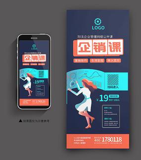 创意企销课手机端海报PSD