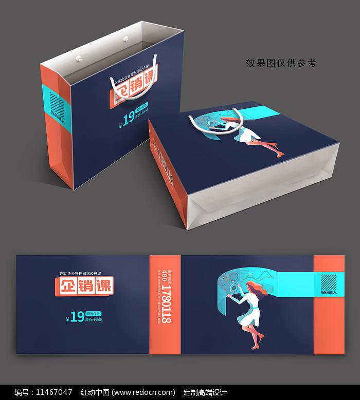 创意企业销售手提袋PSD图片