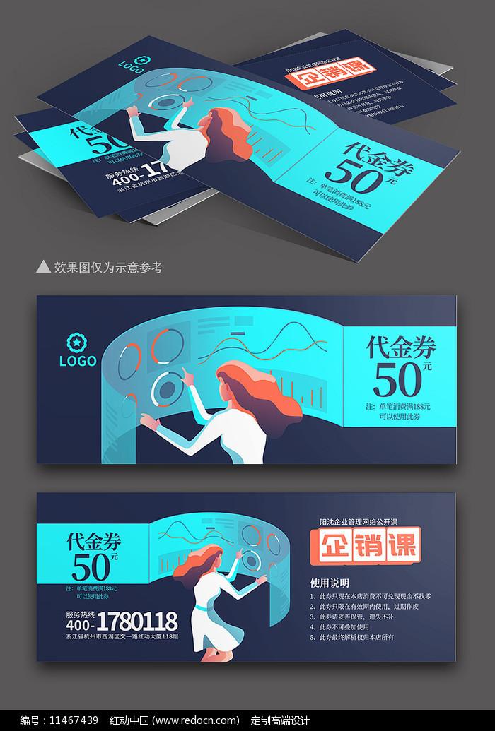 创意企业营销代金券PSD图片