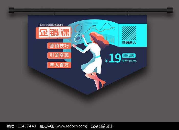 创意企业营销吊旗PSD图片