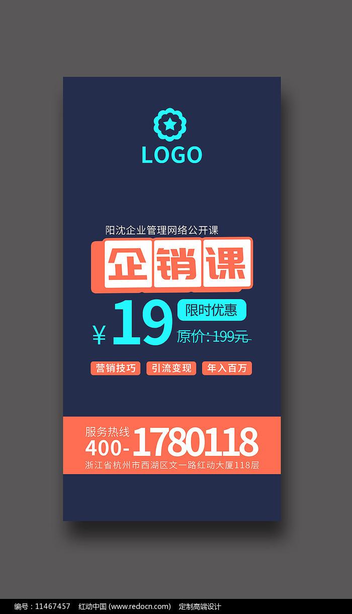 创意企业营销地贴PSD图片