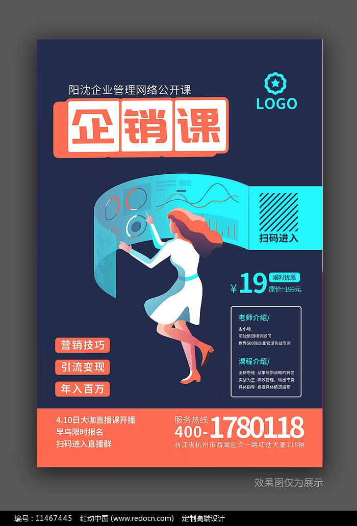 创意企业营销海报PSD图片