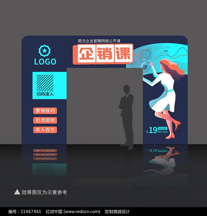 创意企业营销活动拱门PSD图片